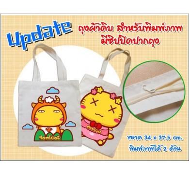 Calico bag (cloth bag with zipper)