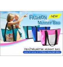 Mommy Bag (32x40cm.)