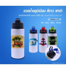 White aluminum water bottle with black lid