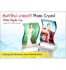Water Ripple Cup Shape Crystal Photo