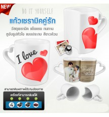 White coated ceramic mug, Heart-shaped glass handle.