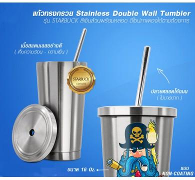 STARBUCK shape mug, hot-cool 16 oz. (Stainless Double Wall Tumbler)