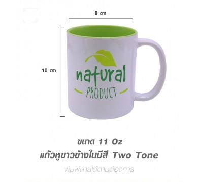 Ceramic mug with white ears, colors inside.