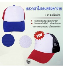 Nylon hat with mesh back for photo printing