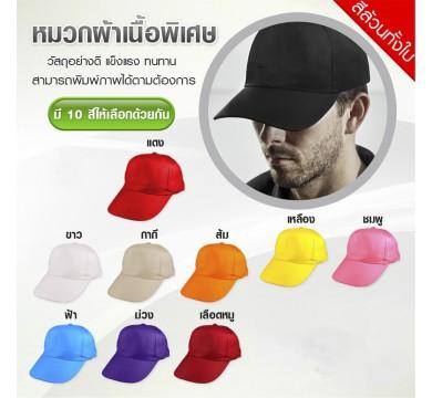Cotton Cap Available Colors