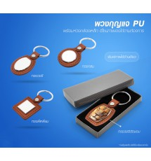 Brown PU key holder with Steel Loop and well packed boxes