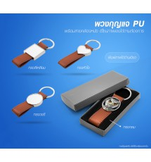 Brown PU Key holder with Leather Strap
