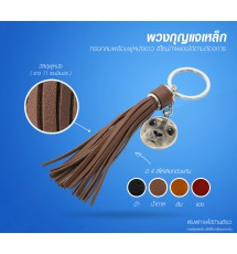 Round steel key ring with long leather tassels