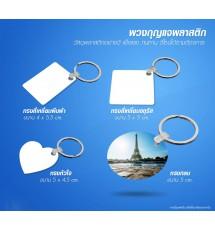 Plastic keychain with loop (1 set has 3 pieces in 1 loop)