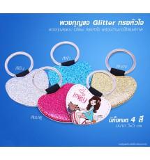 Heart Shape Glitter Keychain