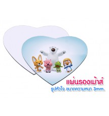 Heart shape mouse pad 3 mm. thickness