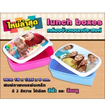 Plastic rice box (bento)