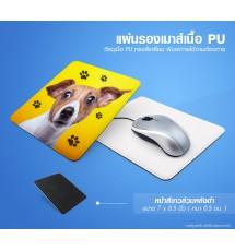 Square shaped PU mouse pad.