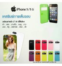 iPhone5 / 5s PVC case with leather cover
