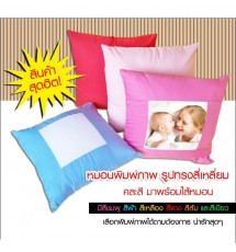 Square shape fabric pillows, assorted colors