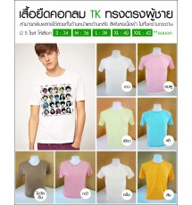 Men's T-shirt TK straight shape