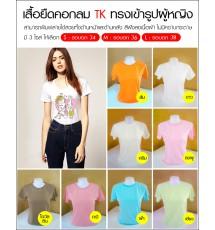 Women's T-shirt TK slim fit