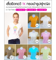 V-neck T-shirt fabric tread slim fit women