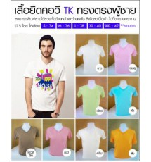 TK V-neck T-shirt with straight design, many colors