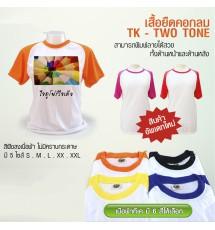 TK T-shirt - TWO TONE