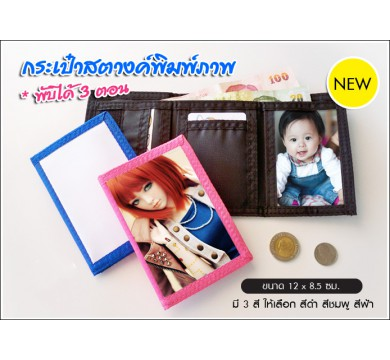 3 fold wallet with printed pictures